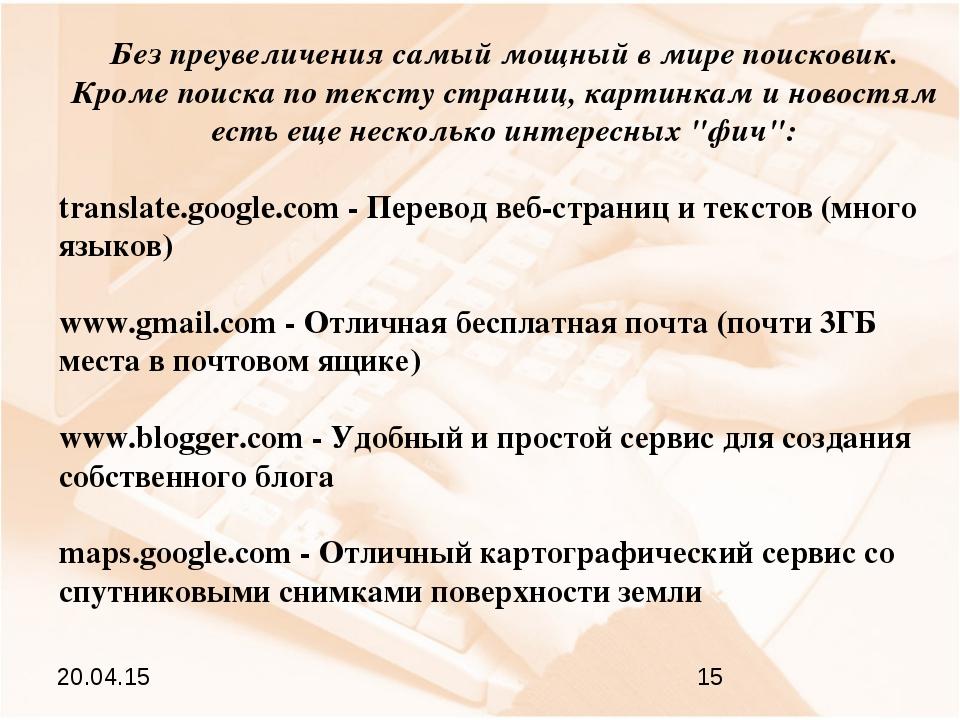 Без преувеличения самый мощный в мире поисковик. Кроме поиска по тексту стран...