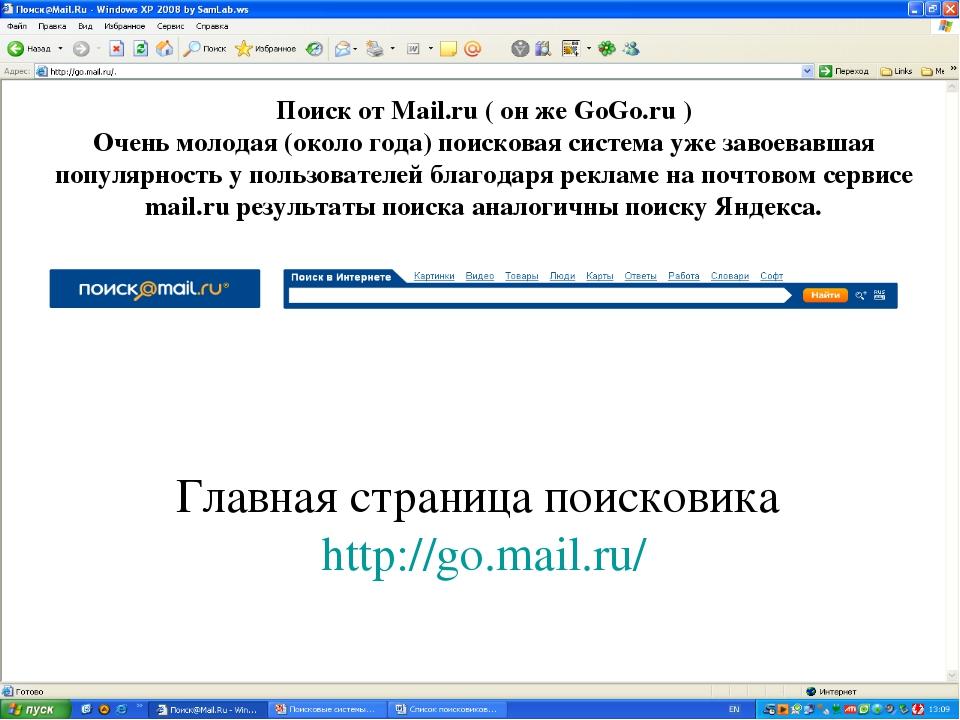 Поиск от Mail.ru ( он же GoGo.ru ) Очень молодая (около года) поисковая систе...