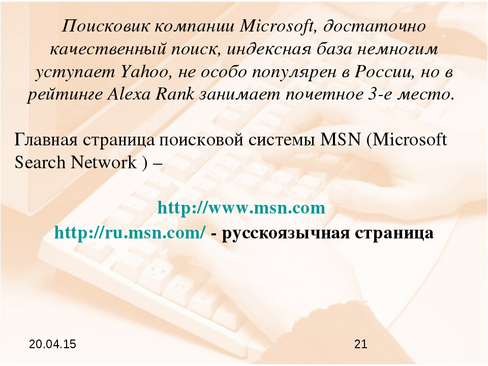 Поисковик компании Microsoft, достаточно качественный поиск, индексная база н...