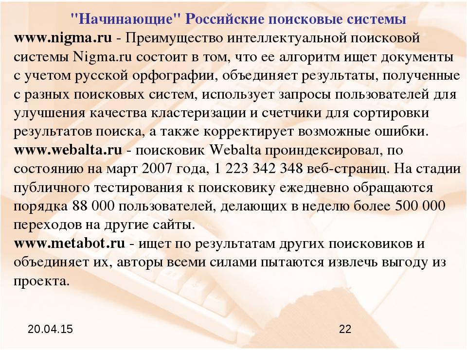 """""""Начинающие"""" Российские поисковые системы www.nigma.ru - Преимущество интелле..."""