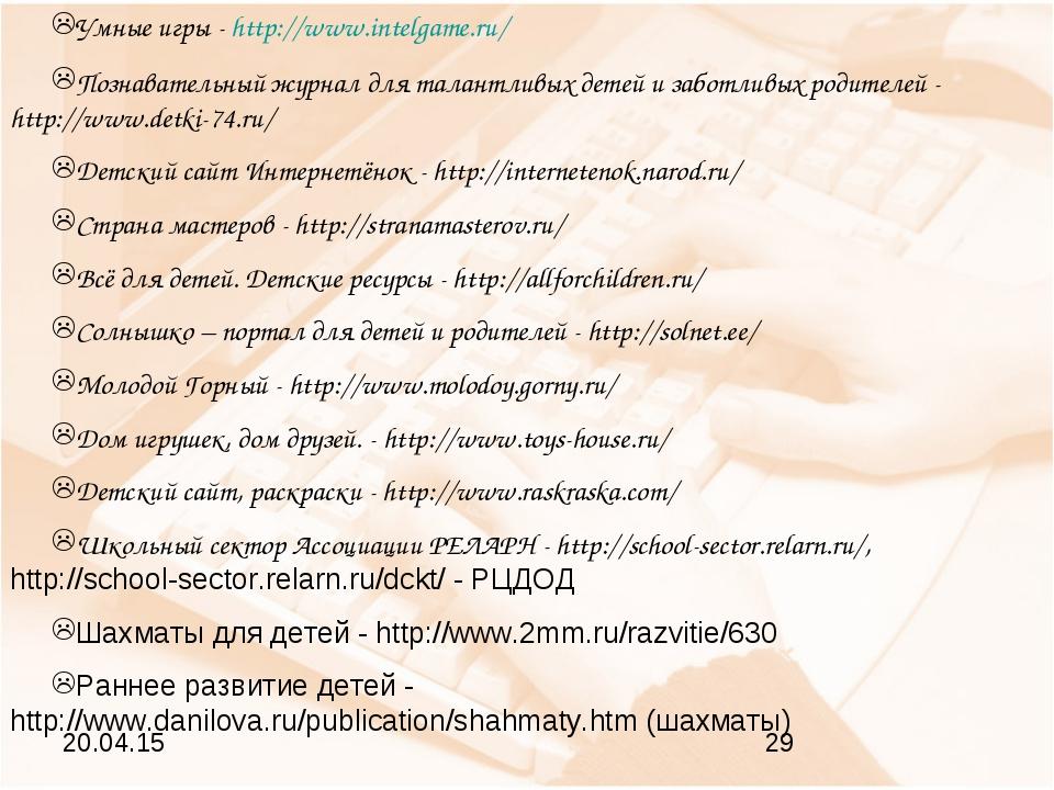Умные игры - http://www.intelgame.ru/ Познавательный журнал для талантливых д...