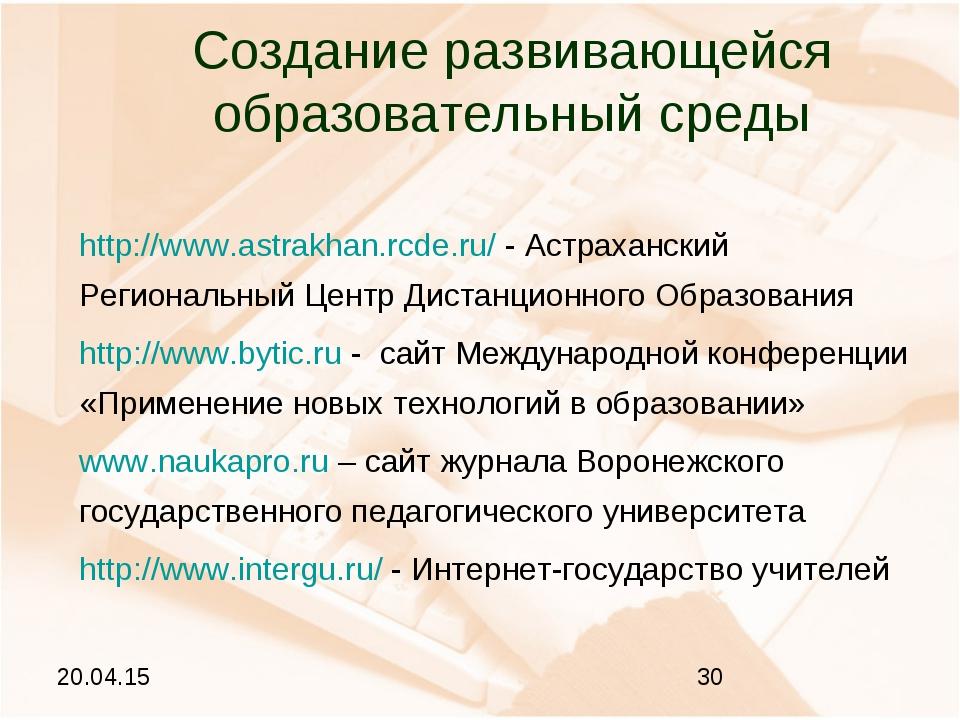 Создание развивающейся образовательный среды http://www.astrakhan.rcde.ru/ -...