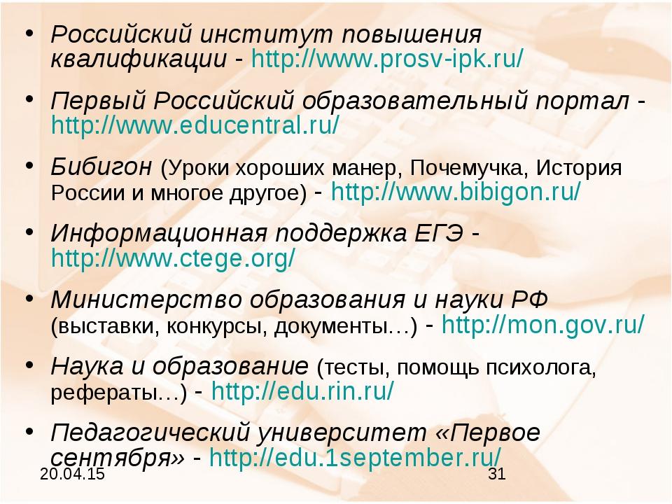 Российский институт повышения квалификации - http://www.prosv-ipk.ru/ Первый...