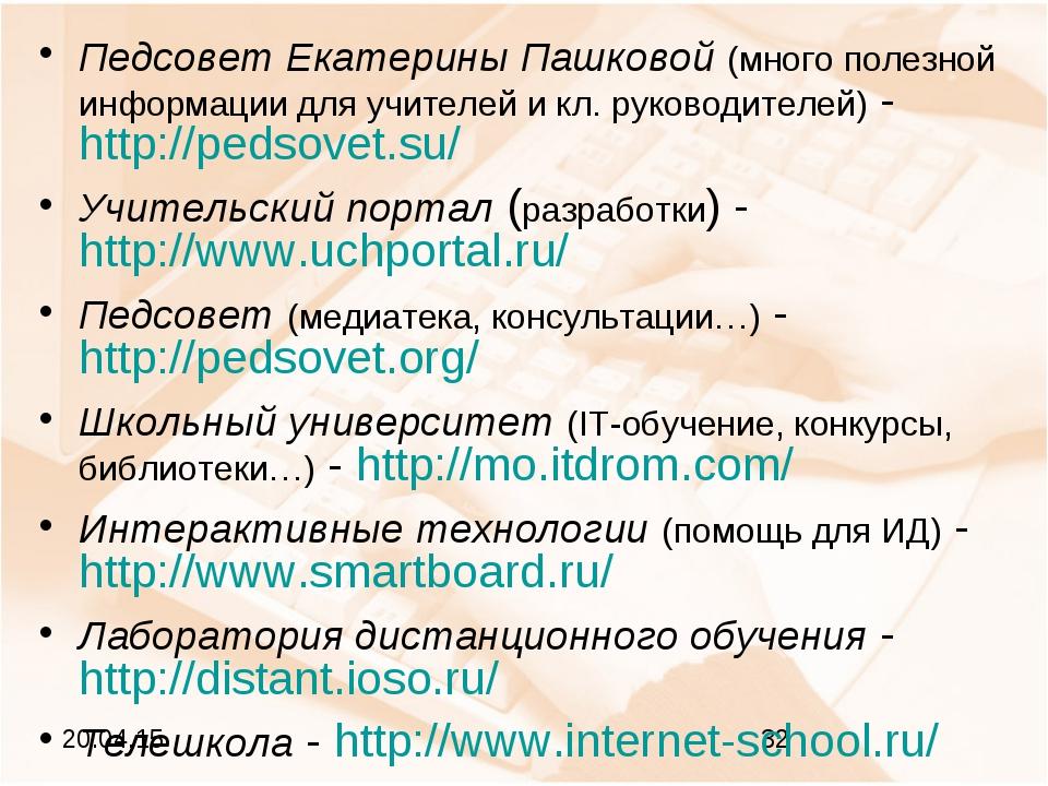 Педсовет Екатерины Пашковой (много полезной информации для учителей и кл. рук...