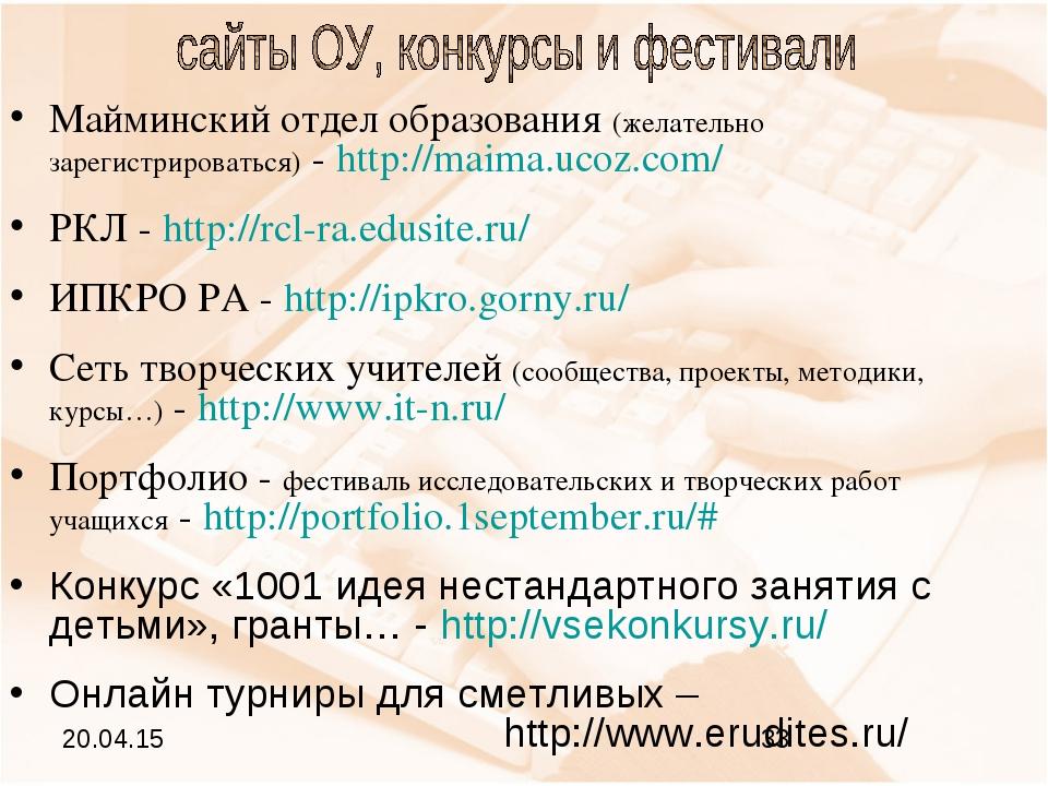 Майминский отдел образования (желательно зарегистрироваться) - http://maima.u...