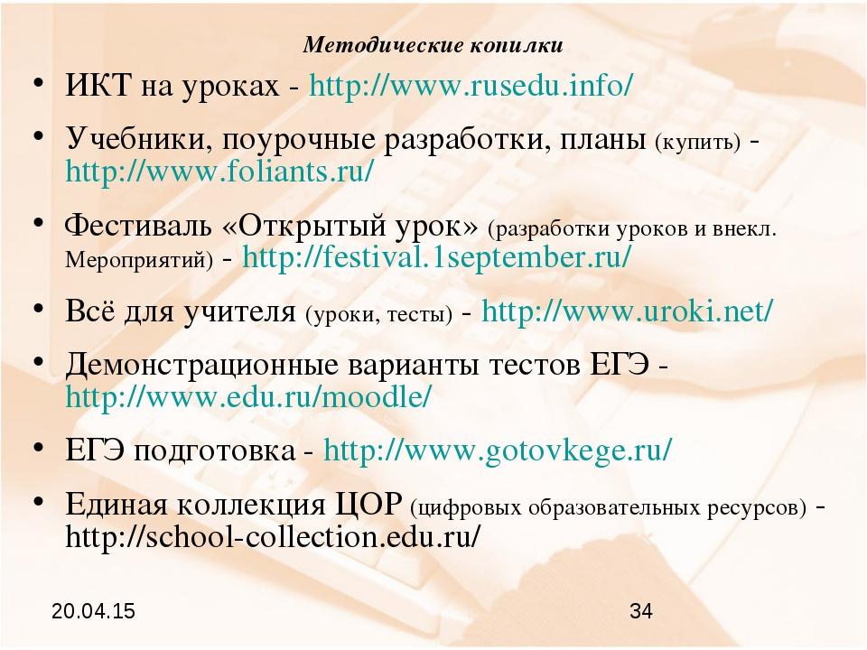 Методические копилки ИКТ на уроках - http://www.rusedu.info/ Учебники, поуроч...