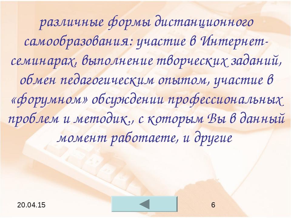 различные формы дистанционного самообразования: участие в Интернет-семинарах,...