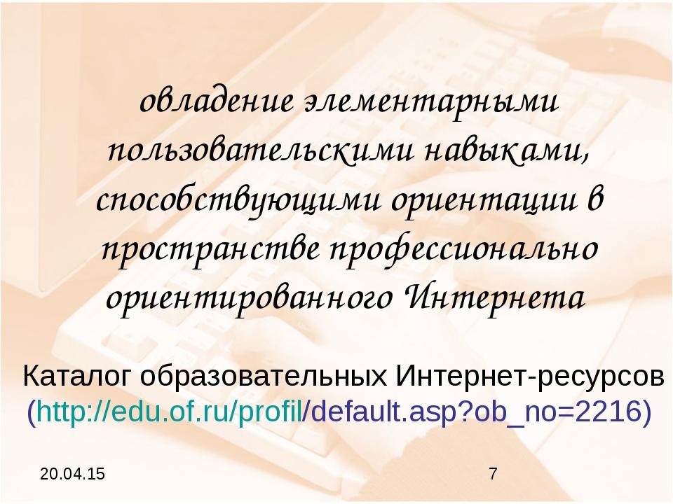 овладение элементарными пользовательскими навыками, способствующими ориентаци...