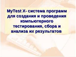 MyTest X- система программ для создания и проведения компьютерного тестирован