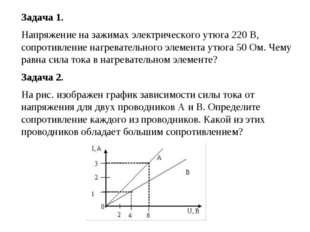 Задача 1. Напряжение на зажимах электрического утюга 220 В, сопротивление наг