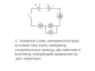 3. Начертите схему электрической цепи: источник тока, ключ, амперметр, соеди