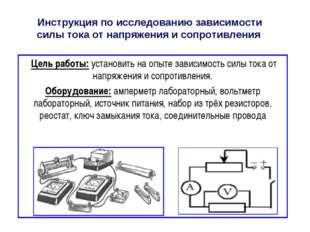 Инструкция по исследованию зависимости силы тока от напряжения и сопротивлени