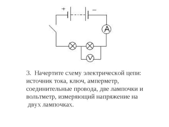 3. Начертите схему электрической цепи: источник тока, ключ, амперметр, соеди...