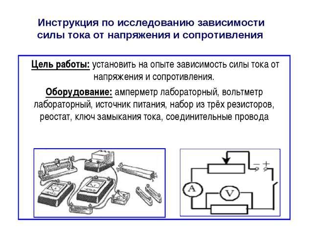 Инструкция по исследованию зависимости силы тока от напряжения и сопротивлени...