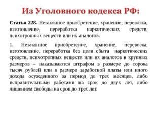 Статья 228. Незаконное приобретение, хранение, перевозка, изготовление, перер