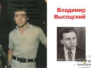 Владимир Высоцский