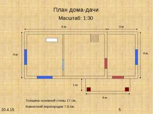 План дома-дачи Масштаб: 1:30 Толщина основной стены 17 см, Комнатной перегор