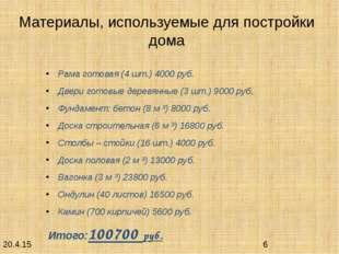 Материалы, используемые для постройки дома Рама готовая (4 шт.) 4000 руб. Две
