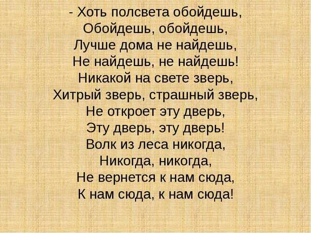 - Хоть полсвета обойдешь, Обойдешь, обойдешь, Лучше дома не найдешь, Не найде...
