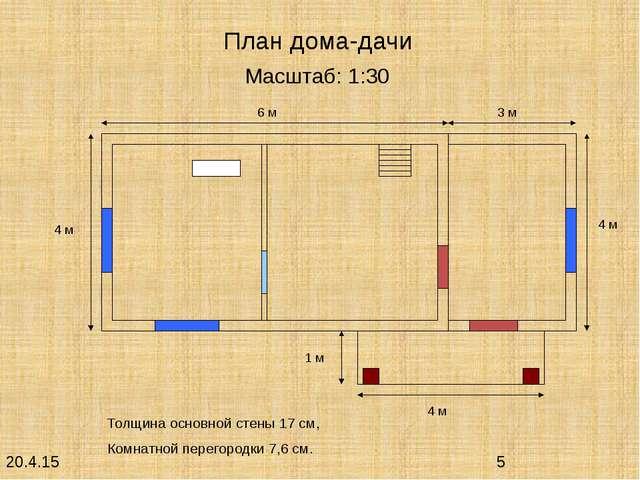 План дома-дачи Масштаб: 1:30 Толщина основной стены 17 см, Комнатной перегор...