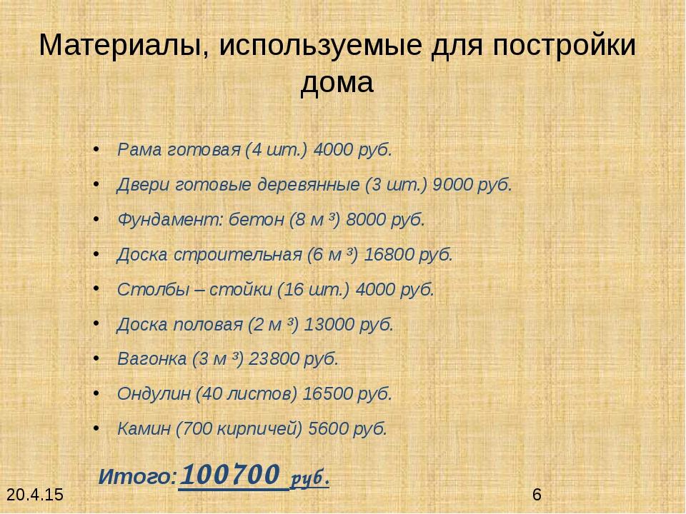 Материалы, используемые для постройки дома Рама готовая (4 шт.) 4000 руб. Две...