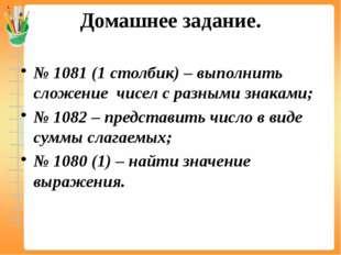 Домашнее задание. № 1081 (1 столбик) – выполнить сложение чисел с разными зна
