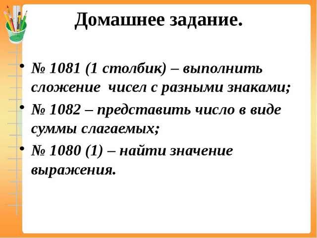Домашнее задание. № 1081 (1 столбик) – выполнить сложение чисел с разными зна...