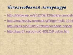Использованная литература http://lifehacker.ru/2012/09/12/tablica-umnozheniya
