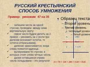 РУССКИЙ КРЕСТЬЯНСКИЙ СПОСОБ УМНОЖЕНИЯ запишем числа на одной строчке, провед