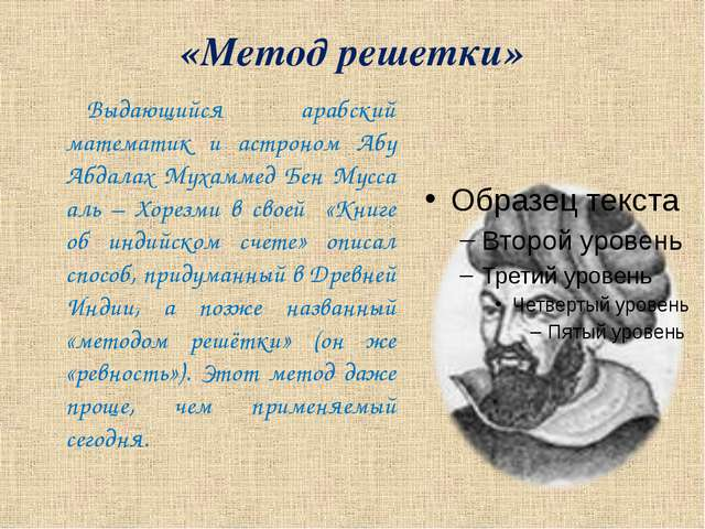 «Метод решетки» Выдающийся арабский математик и астроном Абу Абдалах Мухаммед...