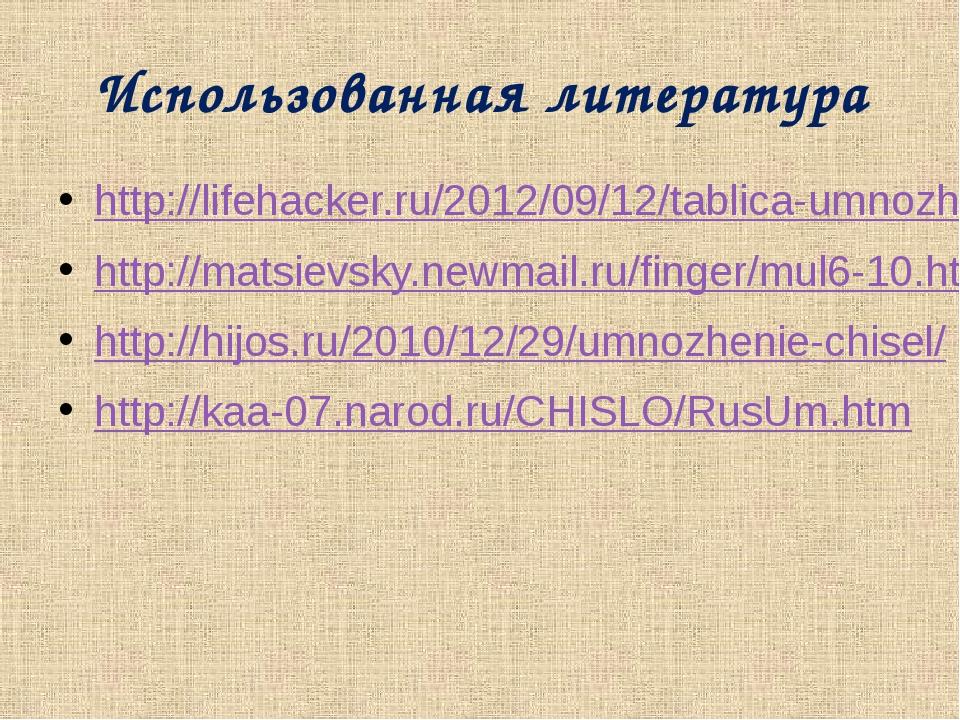 Использованная литература http://lifehacker.ru/2012/09/12/tablica-umnozheniya...