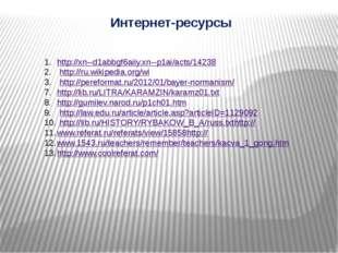 Интернет-ресурсы http://xn--d1abbgf6aiiy.xn--p1ai/acts/14238 http://ru.wikipe