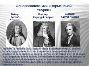Байер Готлиб Зигфрид Миллер Герард Фридрих  Шлецер Август Людвиг Основополож
