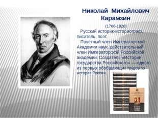 Николай Михайлович Карамзин (1766-1826) Русский историк-историограф, писате