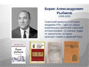 Борис Александрович Рыбаков (1908-2001) Советский археологи историк, академи