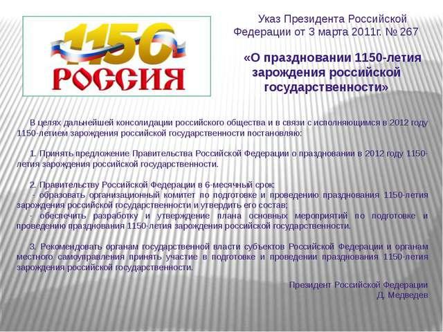 В целях дальнейшей консолидации российского общества и в связи с исполняющ...