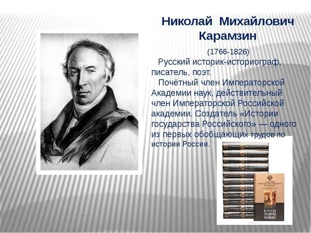 Николай Михайлович Карамзин (1766-1826) Русский историк-историограф, писате...