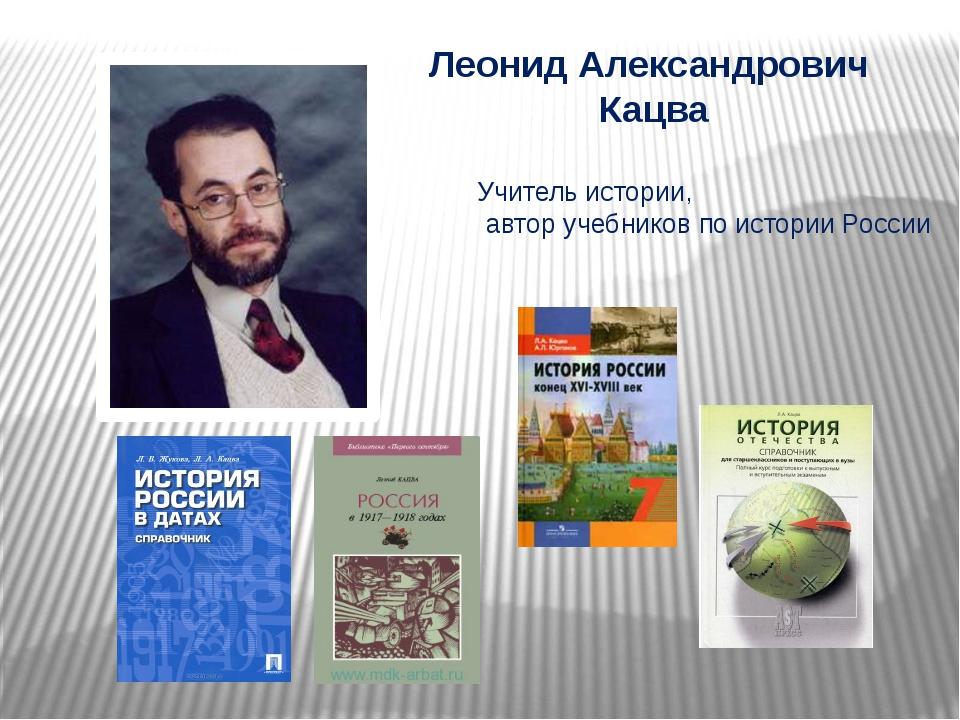 Леонид Александрович Кацва Учитель истории, автор учебников по истории России