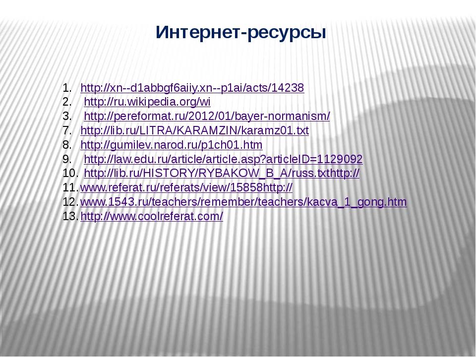 Интернет-ресурсы http://xn--d1abbgf6aiiy.xn--p1ai/acts/14238 http://ru.wikipe...