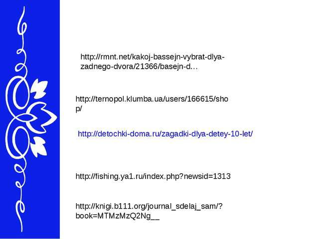 http://detochki-doma.ru/zagadki-dlya-detey-10-let/ http://fishing.ya1.ru/inde...