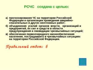 РСЧС создана с целью: а)прогнозирования ЧС на территории Российской Федераци