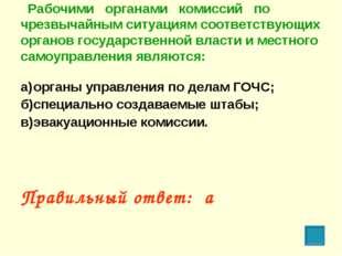 Рабочими органами комиссий по чрезвычайным ситуациям соответствующих органов