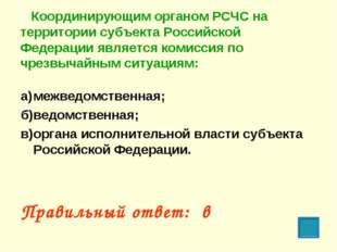 Координирующим органом РСЧС на территории субъекта Российской Федерации явля
