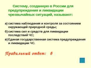 Систему, созданную в России для предупреждения и ликвидации чрезвычайных сит