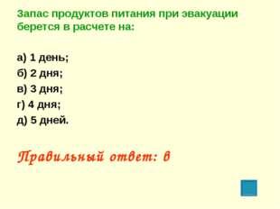 Запас продуктов питания при эвакуации берется в расчете на: а) 1 день; б) 2 д