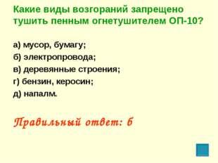 Какие виды возгораний запрещено тушить пенным огнетушителем ОП-10? а) мусор,