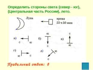 Правильный ответ: в Определить стороны света (север - юг), (Центральная часть