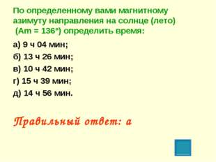 По определенному вами магнитному азимуту направления на солнце (лето) (Am = 1
