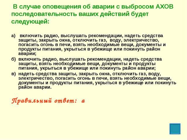 В случае оповещения об аварии с выбросом АХОВ последовательность ваших дейст...