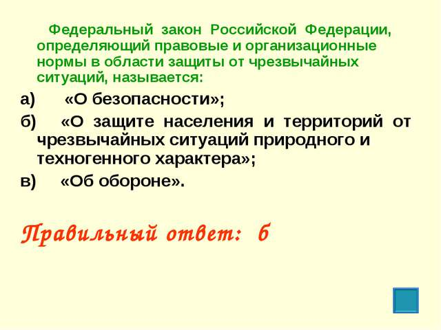 Федеральный закон Российской Федерации, определяющий правовые и организацион...